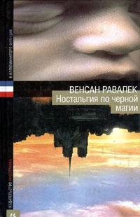 ВЕНСАН РАВАЛЕК / VINCENT RAVALEC  Ностальгия по черной магии / Nostalgie de la magie noire